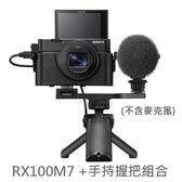 (活動期間內送原電+握把)+超值禮包3C LiFe SONY RX100 VII RX100 M7 相機 + AG-R2手持握把組合(公司貨)