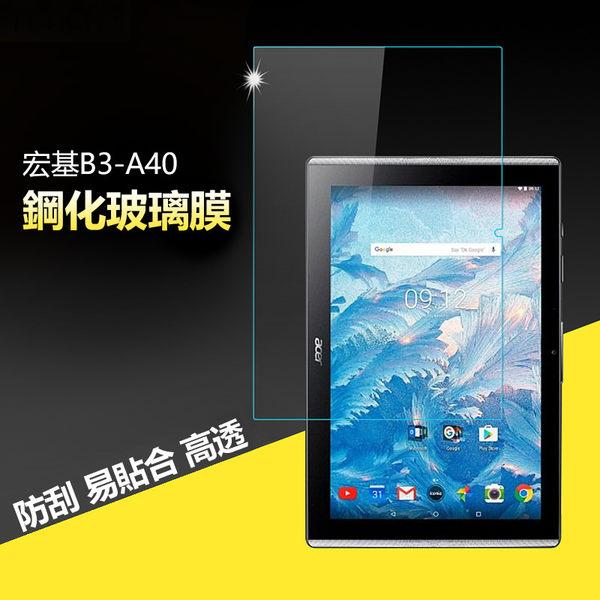 宏基Acer B3-A40 玻璃貼 Iconia tab 10 鋼化膜 9H 防爆貼膜 鋼化玻璃 平板螢幕保護貼 耐刮 防指紋