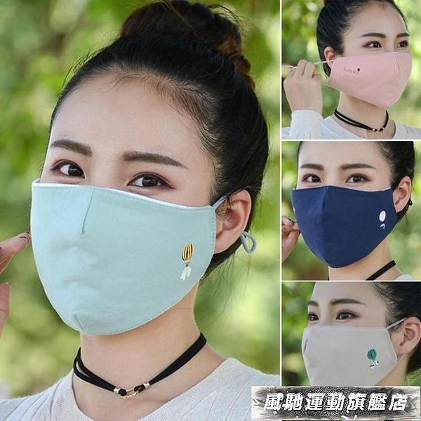 口罩 四季時尚韓版口罩男女遮陽防曬透氣款口罩可愛素色易呼吸可清洗 風馳