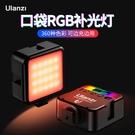 VL49 口袋磁吸RGB補光燈小型全彩色rgb攝影燈相機便攜手持led室內創意氛圍打光燈 【618特惠】