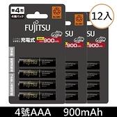 【免運+贈收納盒】富士通 低自放充電池 HR-4UTHC(4B) 900mAh 鎳氫4號AAA可充500次充電電池(日本製)x12顆
