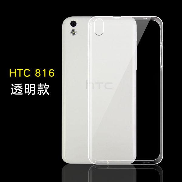 手機殼 HTC816手機殼硅膠htcd816t保護套desire816V/d/w透明輕薄全包軟殼 玩趣3C