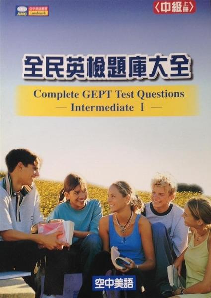 (二手書)全民英檢題庫大全. 中級(上冊) = Complete GEPT test questions. int..