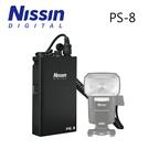 Nissin Power Pack PS-8 閃燈用電池包 PS 8 FOR NIKON (捷新公司貨)