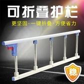 防掉床欄桿老人兒童防摔護欄病床圍欄床邊床檔配件免打孔可折疊