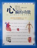 (二手書)心臟的功能