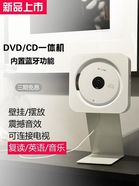 CD隨身聽 藍牙壁掛式CD播放機迷你DVD專輯光盤復古復讀器英語家用便