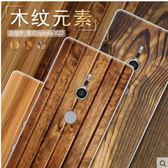 SONY XZ2 纯彩復古仿木彩繪手機殼