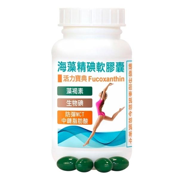 【赫而司】海藻精碘軟膠囊(60顆x2罐/組)藻褐素碘MCT