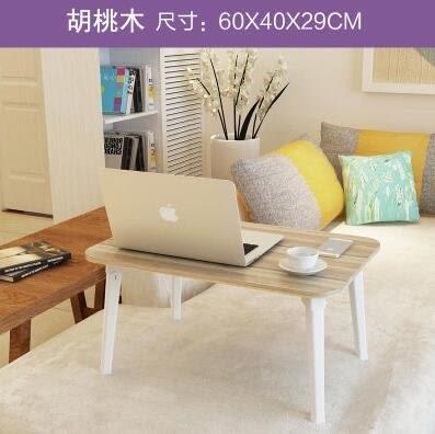佰澤 床上電腦桌可折疊床上用筆記本電腦桌簡約懶人桌學生小書桌(主圖款胡桃木)