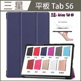 【卡斯特紋】三星 Tab S6 10.5吋 T860 防摔保護套 休眠 平板電腦套 超薄全包 支架皮套 商務 純色款