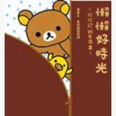 懶懶好時光:拉拉熊的生活2