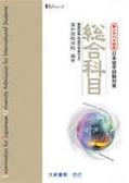 (二手書)新傾向日本留學試驗對策 總合科目