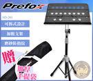 【小麥老師樂器館】Prefox SD-201 贈提袋 摺疊 大譜架 譜架 小譜架【B22】吉他 烏克麗麗 小提琴 鋼琴
