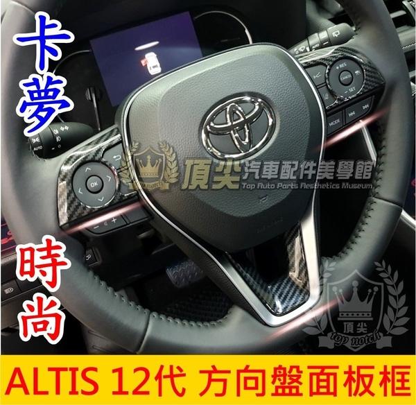 TOYOTA豐田12代【ALTIS方向盤面板框-3件】19-20專用 快捷鍵框 方向盤U型飾蓋 卡夢配件