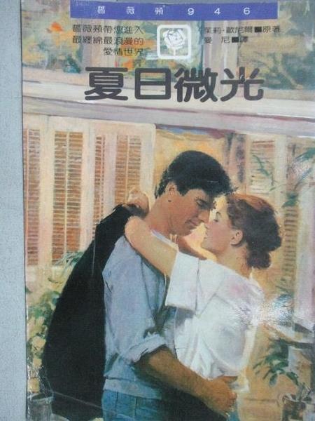 【書寶二手書T7/言情小說_MAV】夏日微光_茱蒂歐尼爾