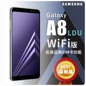 【LDU福利品】SAMSUNG A8 2018 32GB WIFI版 展示機