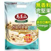 【馬玉山】亞麻籽堅果薏仁飲(10入)+免費加量2小包~新品上市