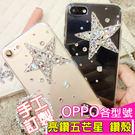 OPPO R17 Find X AX5 A3 R15 Pro A73 A75 A77 R11s R9S 手機殼 水鑽殼 客製化 訂做 亮鑽五芒星
