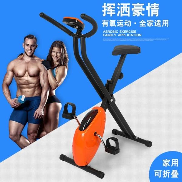 健身車 織帶折疊室內健身車家用動感單車辦公室腳踏車踏步機