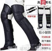 護膝 男女電動車摩托車護膝保暖防風護腿冬季加厚騎車防寒 城市科技