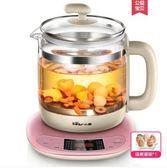 養生壺小熊養生壺全自動加厚玻璃多功能電熱燒水壺花茶壺家用煮茶器迷你 爾碩數位3c