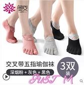瑜伽鞋3雙 防滑瑜伽襪夏季室內地板襪軟底瑜伽鞋專業五指襪初學者舞蹈襪 JUST M