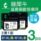 [Greenrhino 綠犀牛]for HP NO.61XL ★2黑1彩超值組★高容量環保墨水匣 CH563WA + CH564WA