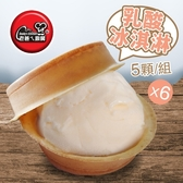 老爸ㄟ廚房.爆餡脆皮車輪餅 乳酸冰淇淋(5顆/組,共六組)...愛食網