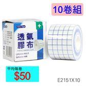 【醫康生活家】Airy Tape 透氣膠布( 5公分 x 10 碼) ►►10卷組