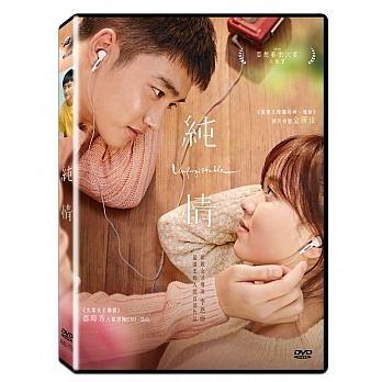 純情 DVD Unforgettable 免運 (購潮8)