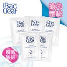 【iBagClear™】青春緊緻修護眼霜*美國進口*安全 迅速