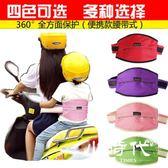 電動車兒童安全帶踏板摩托車后座腰帶 AQ-9