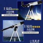 入門天文望遠鏡非專業觀星高清深空成人學生微光夜視高倍1000000mCY『小淇嚴選』