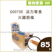 寵物家族-GOOTOE 活力零食火雞筋條85g*10包