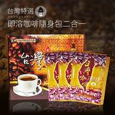 黑米豪.台灣特選即溶咖啡2合1(30包/盒,共兩盒)﹍愛食網