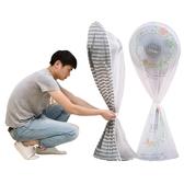 全包式電風扇防塵罩落地扇風扇套保護套-JoyBaby
