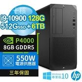【南紡購物中心】HP Z1 Q470 工作站 i9-10900/128G/512G PCIe+6TB/P4000/Win10專業版