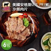 【屏聚美食】美國安格斯U.S. PRIME黃金比例沙朗肉片6盒(300g±5%/盒)