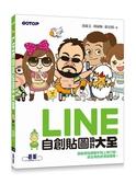 (二手書)LINE自創貼圖設計大全:靜動態貼圖製作與上架行銷,抓住角色經濟超簡單..
