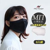 [預購]奧莉薇閣 立體布口罩 口罩套 防潑水 透氣 3用銀纖維抗菌防護 水洗重複使用/成人款 [五入組]