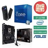 INTEL i7-11700+華碩 TUF Z590-PLUS WIFI主機板+華碩 M.2 Lite NVMe SSD 外接盒(贈雪原豹鼠墊)