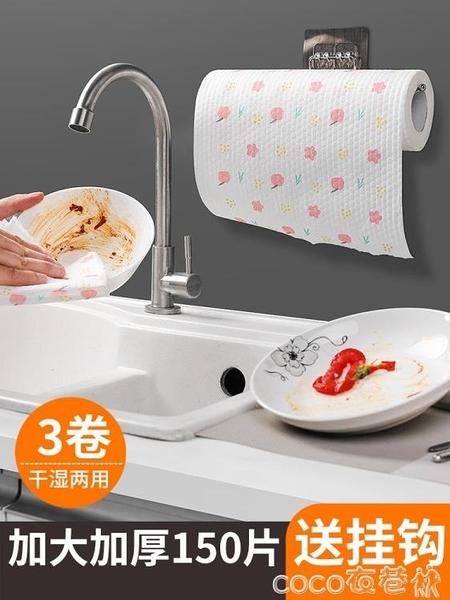 懶人抹布干濕兩用家務清潔廚房用品紙吸水巾加厚一次性洗碗布家用 coco