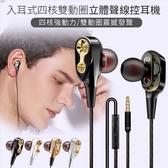 『今年最新潮』入耳式四核雙動圈立體聲線控耳機【AFCK08】