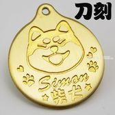 吊牌  純銅金色狗狗牌身份牌貓牌定做刻字項鏈項圈鈴鐺飾品寵物吊牌名牌·夏茉生活