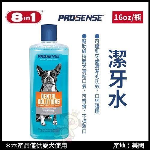 『寵喵樂旗艦店』8in1《PS 潔牙水》牙齒清潔,口腔護理,愛犬使用 16oz/瓶
