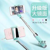 自拍桿 蘋果7手機自拍桿通用拍照神器小米oppo線控便攜vlog旅游拍照神器x照相xs自照桿 4色