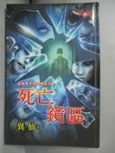 【書寶二手書T5/一般小說_LHF】這個高中很多鬼系列死亡鏡區_異仙