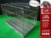 【空間特工】兔籠全新不鏽鋼摺疊3尺(兔籠/狗屋/貓籠)三尺不銹鋼白鐵兔籠 寵物籠