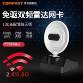 【免運快出】 免驅650M雙頻5G無線網卡台式機電腦USB外置WIFI大功率雷達穿牆接收發射器 奇思妙想